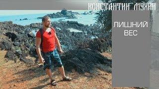 Похудеть невозможно, пока не смените мотивацию! / Константин Мухин