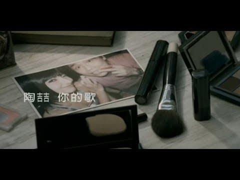 陶喆 David Tao -  你的歌 Your Song (官方完整版MV)