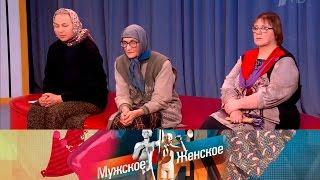 Мужское / Женское. Ужасы вМосейцево. Часть 2.  Выпуск от20.04.2017