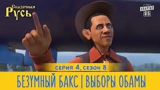 Премьера! Новая Сказочная Русь 8 сезон, серия 4 | Безумный Бакс | Выборы Обамы