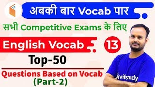 7:00 PM - English Vocab by Sanjeev Sir | Top -50 Questions Based on Vocab (Part-2)