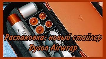 Распаковка  новый стайлер Dyson Airwrap для разных типов волос, подарочная коллекция в медном цвет