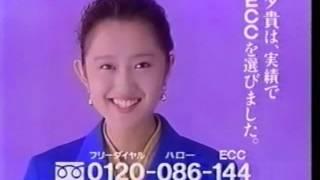 1992年CM 工藤夕貴 ECC 第52回国民体育大会 モーツァルト