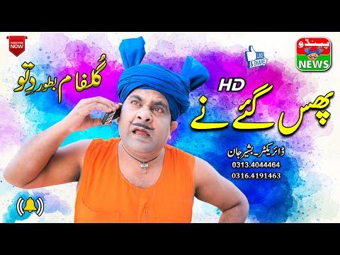 Phas Gae Ne   Ad Chaudhry On Pendu News   Dito De Funny Andaaz