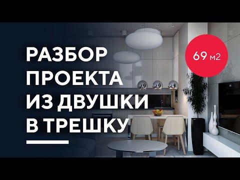 КАК ИЗ ДВУШКИ СДЕЛАТЬ ТРЕШКУ 69 КВ. М.   разбор дизайн-проекта интерьера двухкомнатной квартиры