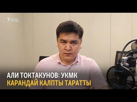 Али Токтакунов: УКМК карандай калпты таратты