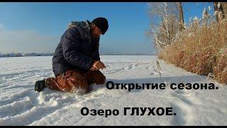 Открытие сезона на озере Глухое Зимняя рыбалка в Новосибирске Рыбалка на окуня