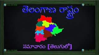 telangana state complete details with maps hd 1080p
