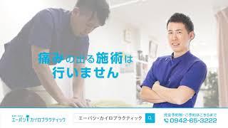 【エーパシ・カイロプラティック】スタイル改善を考えている方必見!【久留米】