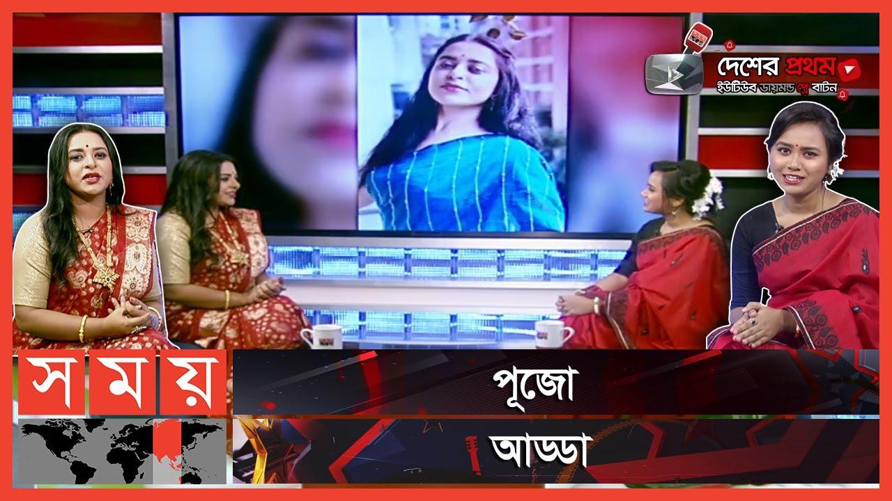 'সব সময় পূজোতে মামার বাড়ি থাকতাম' | Jotika Joty | Somoy Entertainment