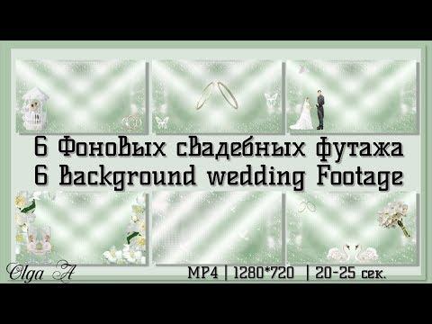 Рисованные свадебные футажи   Background Wedding Footage