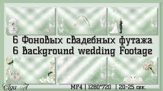 Рисованные свадебные футажи | Background wedding Footage