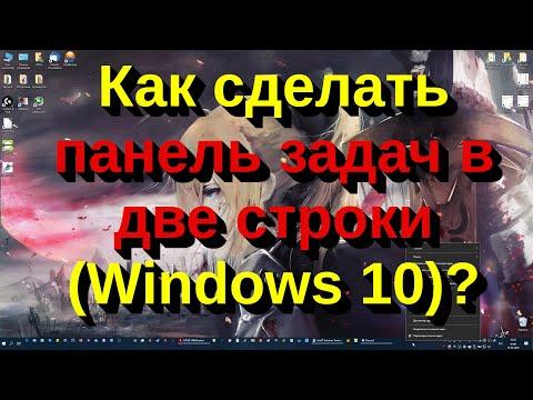 Как сделать панель задач в две строки (Windows 10)?