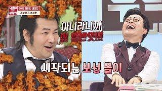 (매우면 맵다 해~) 오늘도 시작된 보성(Kim Bo-sung)몰이 꿀잼 >_< 냉장고를 부탁해 208회