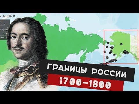 БЫЛО - СТАЛО Границы России с 1700 по 1800
