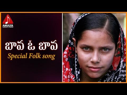 Bava O Bava Telugu Folk Song | Popular Telangana Songs | Amulya Audios And Videos