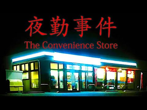 The Convenience Store 夜勤事件: Freaky Japanese Cursed VHS Horror Game Set In A Creepy Convenience Store