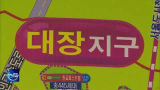 CONTROVERSY OVER LEE'S DEVELOPMENT PROJECT (News Today) l KBS WORLD TV 210917