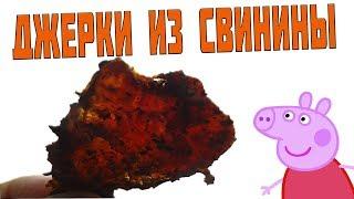 Джерки из свинины / мясные чипсы / лучшая закуска к пиву