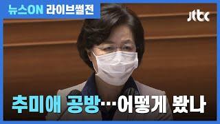 [라이브썰전 H/L] 국회 대정부질문서 '추미애…