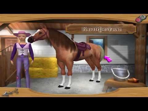 На Ранчо Прохождение игры Барби/Barbie Приключения на ранчо