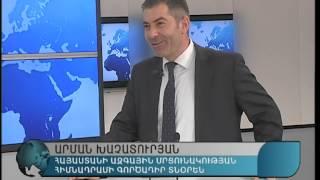 Հանրային երկրորդ հեռուստաալիքի հարցազրույցը ՀԱՄՀ գործադիր տնօրեն Արման Խաչատրյանի հետ