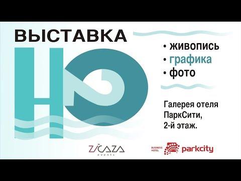 Выставка H2O в ПаркСити Челябинск   живопись, графика, батик, фотография, ассамбляж Exibition