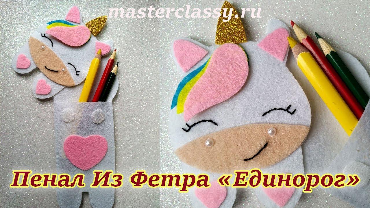 DIY back to school ideas. Cute UNICORN Pencil Case. Пенал Из Фетра «Единорог». Видео урок