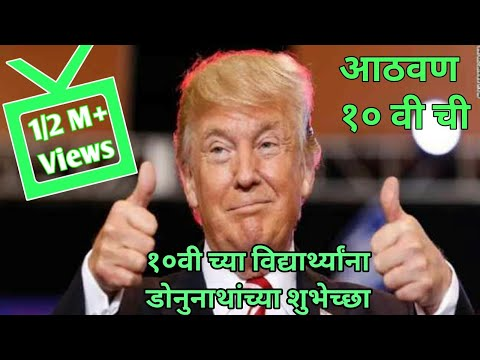DONALD TRUMP talk about ssc result in marathi language. Full HD
