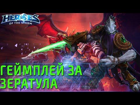 видео: Зератул: геймплей по heroes of the storm. Ранг 1, лига героев