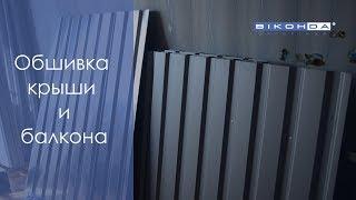 Балкон под ключ | Отделка балкона в Запорожье. Установка крыши