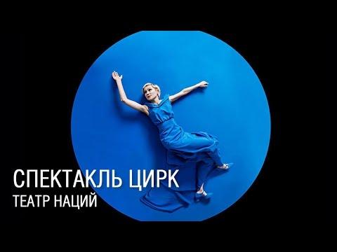 Американские «Сказки Пушкина» в Театре Наций