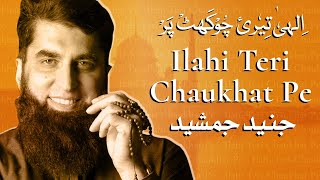 Ilahi Teri Chokhat Per | Junaid Jamshed | Naat | SAMAA TV | 06 December 2019