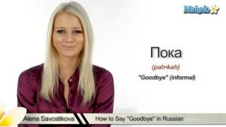"How to Say ""Goodbye"" in Russian"