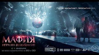 трейлер фильма «Мафия: Игра на выживание» 2016 смотреть онлайн