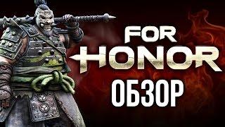 For Honor - Симулятор средневекового воина Обзор