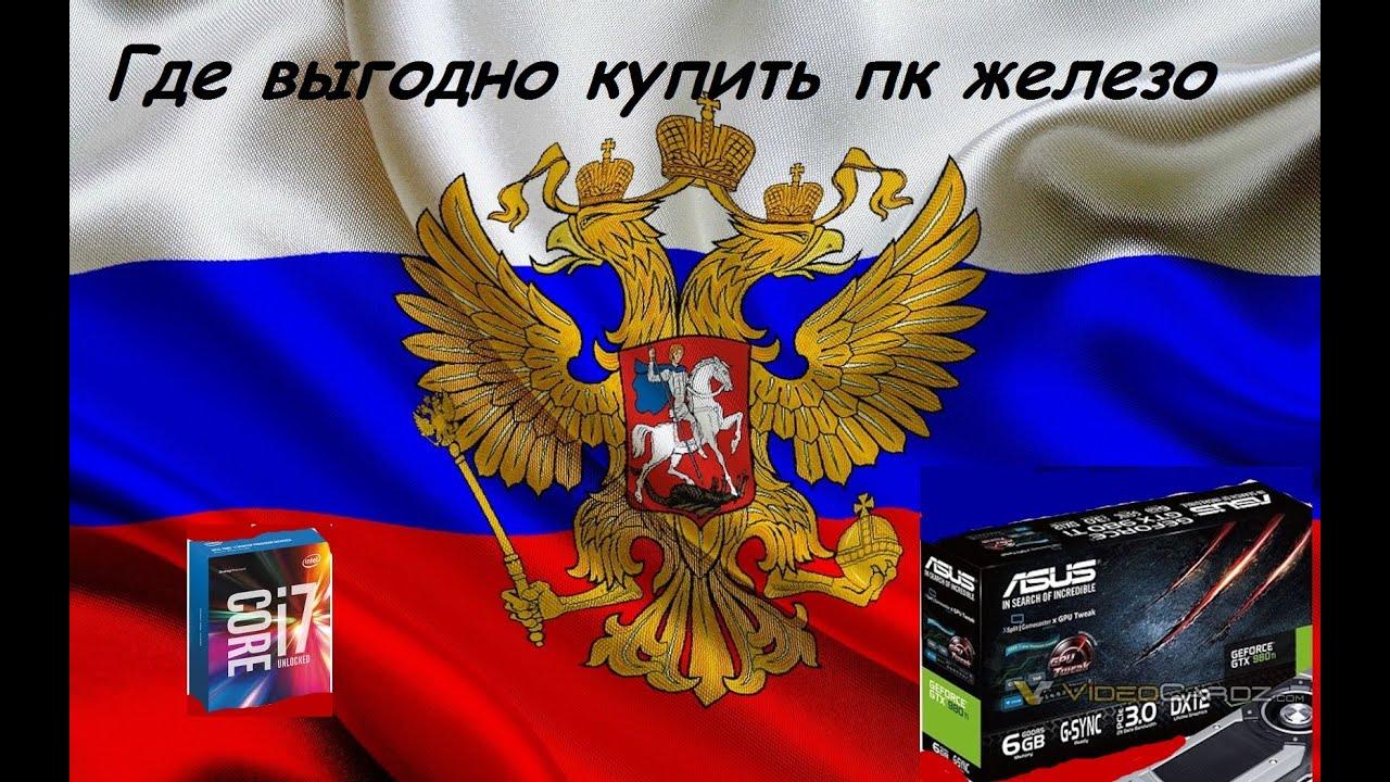 Отличный пк для игр за 24.000 рублей 2017 год - YouTube