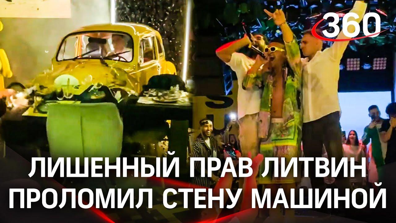 Блогер Литвин врезался на машине в витрину бара и проехался по заведению. В ГИБДД ролик оценили