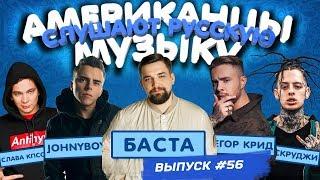 Американцы Слушают Русскую Музыку #56 КРИД, Johnyboy, НАZИМА, СКРУДЖИ, СЛАВА КПСС, HammAli & Navai