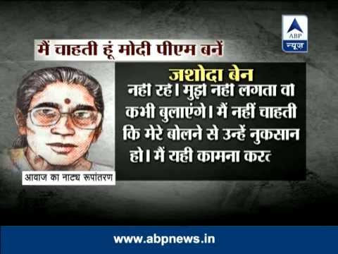 I don't think he will ever call me: Modi's 'wife' Jashodaben