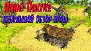 Anno Online небольшой обзор игры