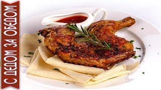 Простой Рецепт Цыплёнка ТАБАКА(ТАПАКА) | Корнишон с ароматным чесночным соусом | Домашняя Кухня