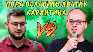 Дискуссия об отмене карантина   Ватоадмин VS Денис Огурцов (ft. Ross и Иван)