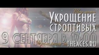"""Шоу-матч """"Укрощение строптивых"""""""
