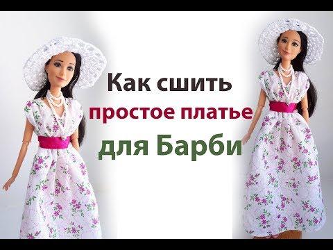 Как сшить платье для барби своими руками очень быстро и легко видео