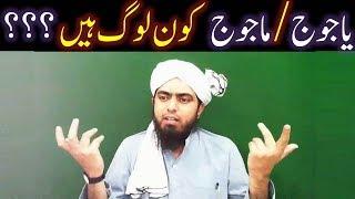 YA'JOOJ aur MA'JOOJ (GOG & MAGOG) kon hain ? (By Engineer Muhammad Ali Mirza)