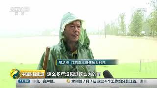 [中国财经报道]江西南丰:持续暴雨 农业灾情严重| CCTV财经