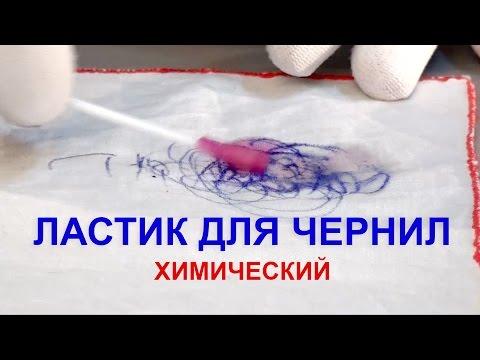 ХИМИЧЕСКИЙ ЛАСТИК ДЛЯ ЧЕРНИЛ