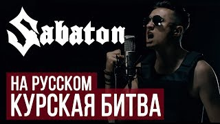 Download Sabaton - Panzerkampf (Cover by Radio Tapok   на русском) Mp3 and Videos