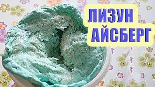 ЛИЗУН АЙСБЕРГ С СУХОЙ КОРОЧКОЙ/ РАЗБИВАЕМ МОЛОТКОМ ЛИЗУНА